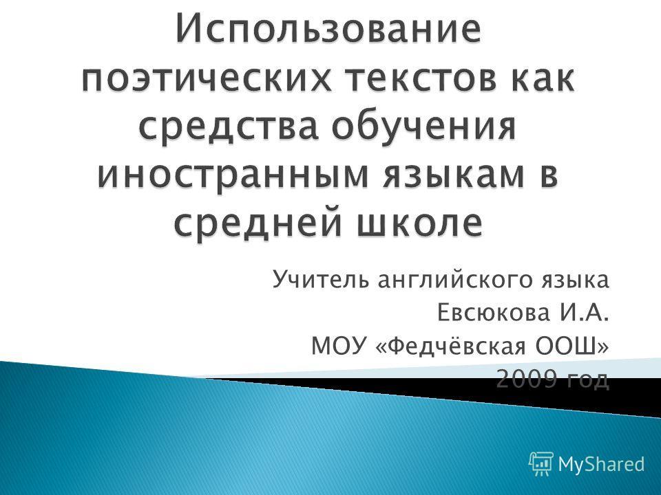 Учитель английского языка Евсюкова И.А. МОУ «Федчёвская ООШ» 2009 год