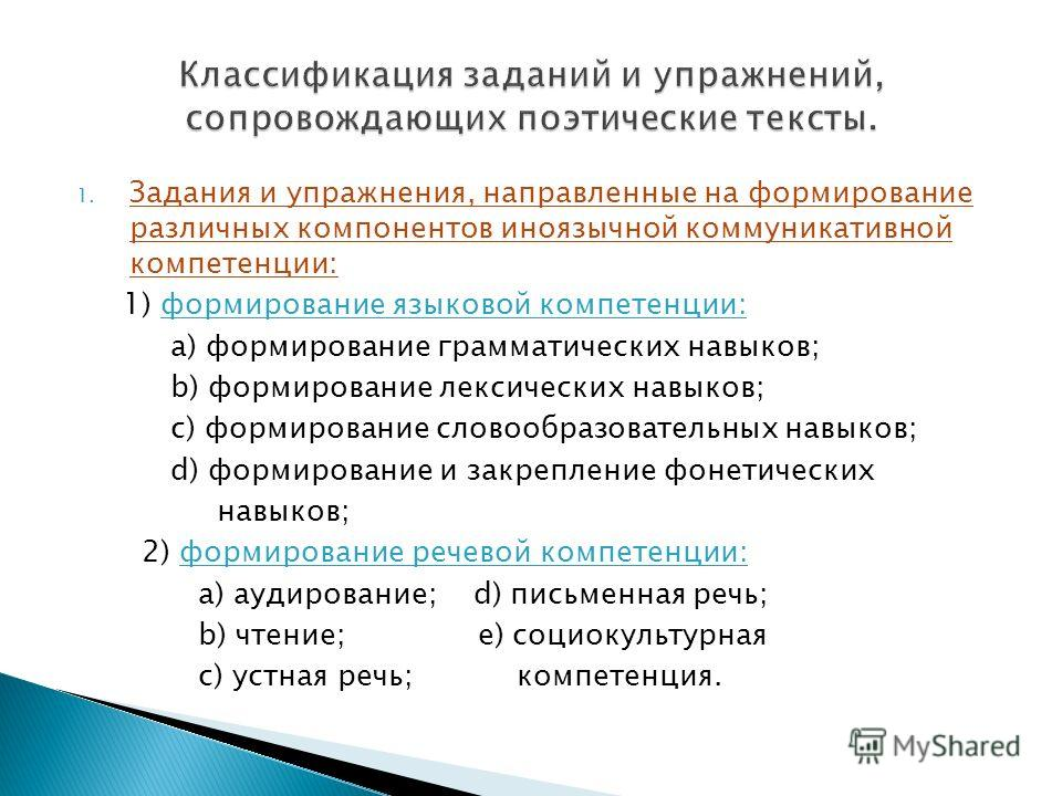 1. Задания и упражнения, направленные на формирование различных компонентов иноязычной коммуникативной компетенции: 1) формирование языковой компетенции: a) формирование грамматических навыков; b) формирование лексических навыков; c) формирование сло