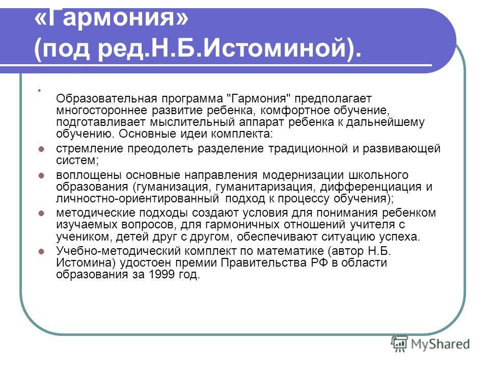 «Гармония» (под ред.Н.Б.Истоминой). Образовательная программа