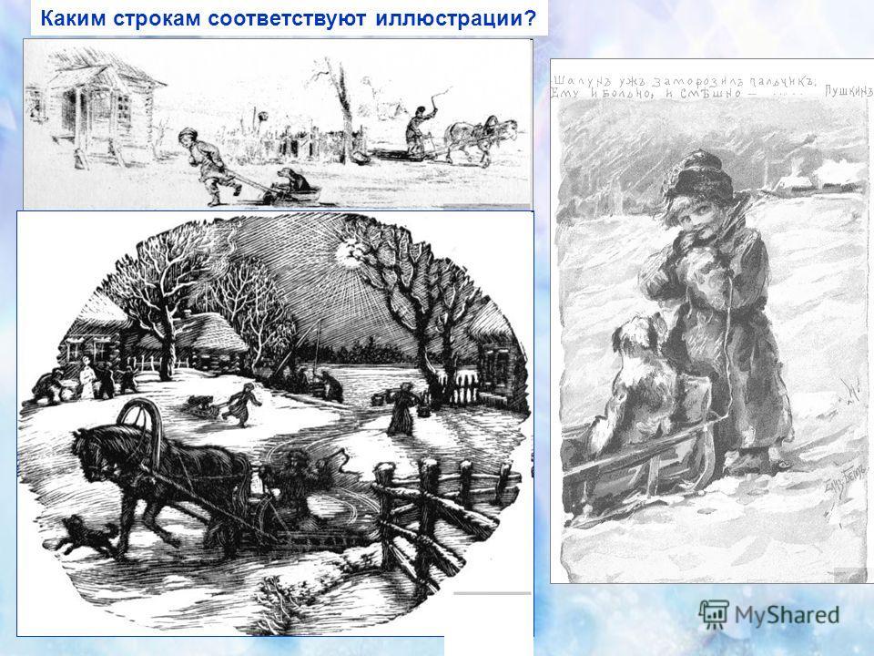 Каким строкам соответствуют иллюстрации?