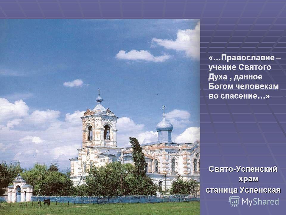 «…Православие – учение Святого Духа, данное Богом человекам во спасение…» Свято-Успенский храм станица Успенская
