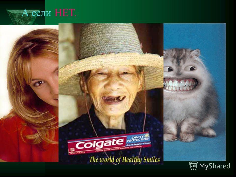 Таким образом, одним из путей профилактики кариеса является Чистка зубов и полоскание ротовой полости после приема пищи. Это приводит к предотвращению образования мягкого налета и зубного камня. Выполняя правила у вас будет Такая улыбка. Или А если Н