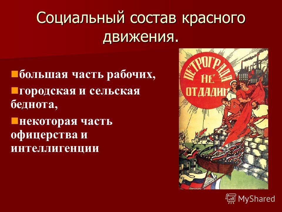 Социальный состав красного движения. большая часть рабочих, городская и сельская беднота, некоторая часть офицерства и интеллигенции