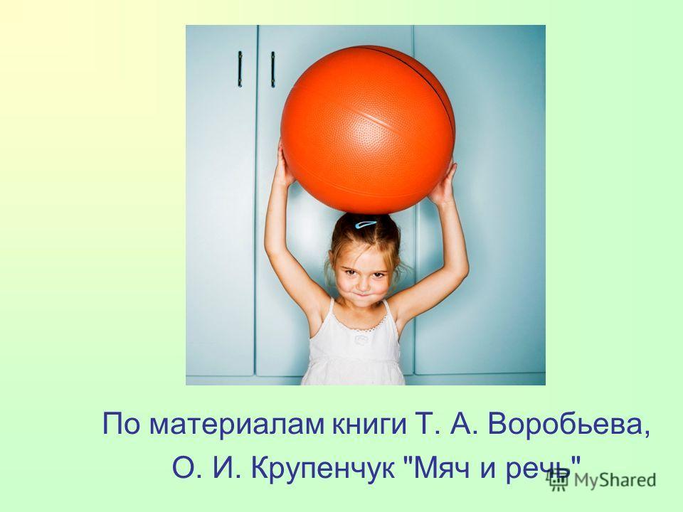 По материалам книги Т. А. Воробьева, О. И. Крупенчук Мяч и речь
