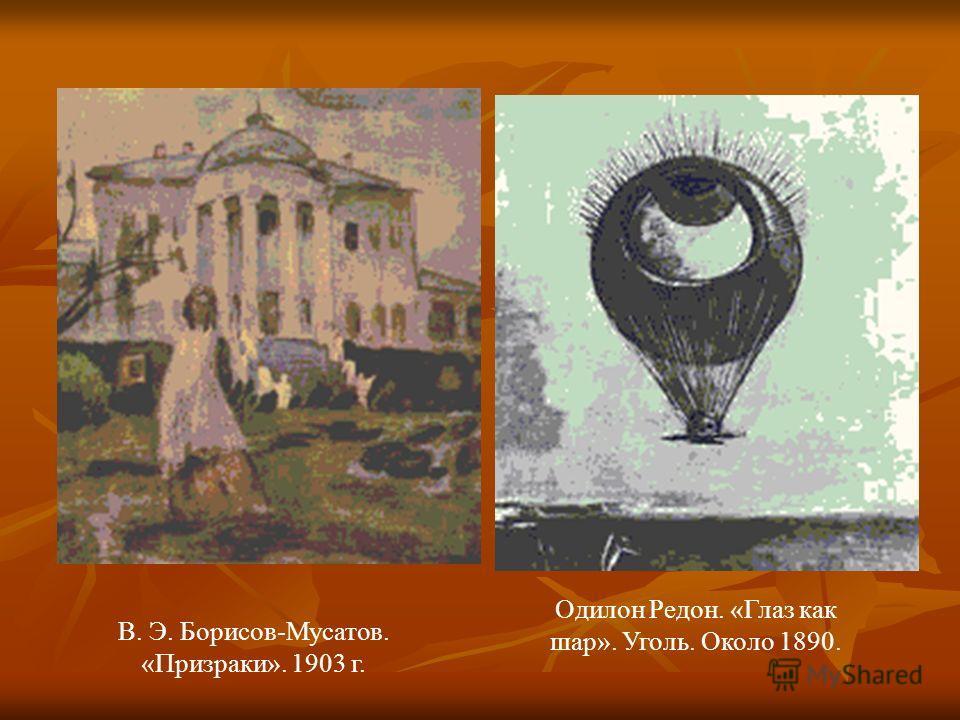 В. Э. Борисов-Мусатов. «Призраки». 1903 г. Одилон Редон. «Глаз как шар». Уголь. Около 1890.