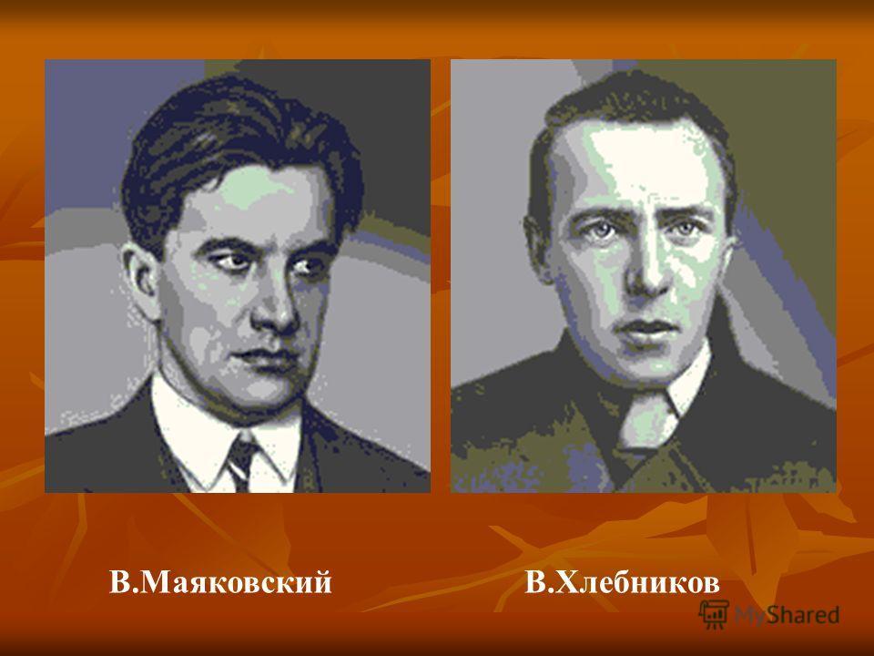В.МаяковскийВ.Хлебников