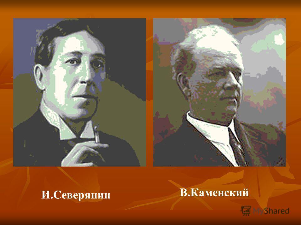 И.Северянин В.Каменский