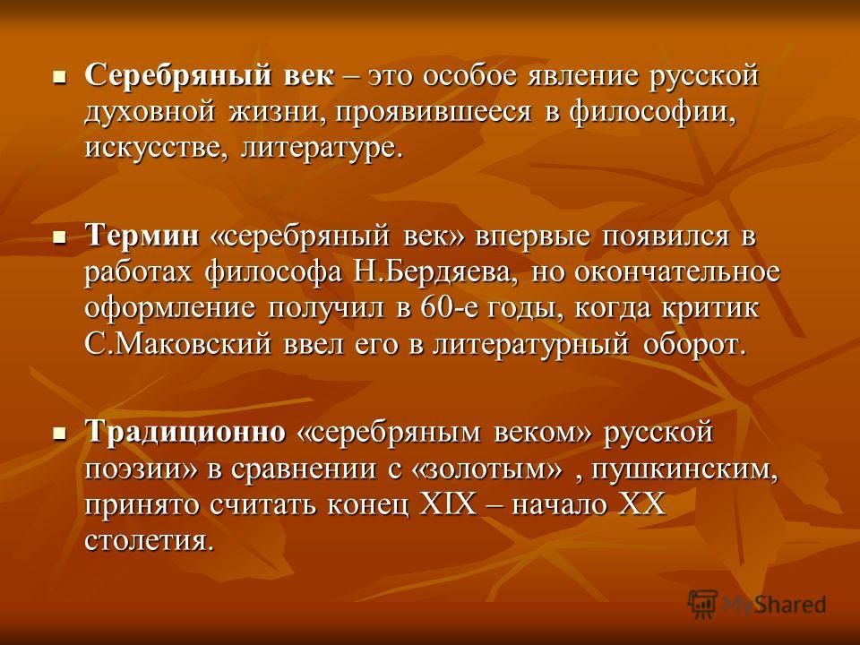 Серебряный век – это особое явление русской духовной жизни, проявившееся в философии, искусстве, литературе. Серебряный век – это особое явление русской духовной жизни, проявившееся в философии, искусстве, литературе. Термин «серебряный век» впервые