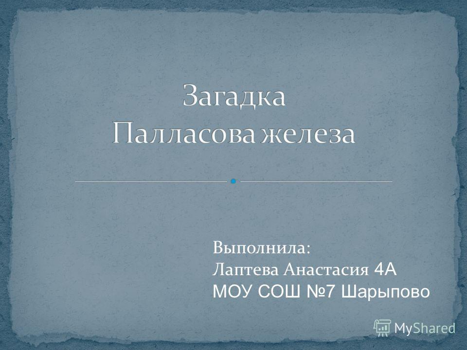 Выполнила: Лаптева Анастасия 4А МОУ СОШ 7 Шарыпово