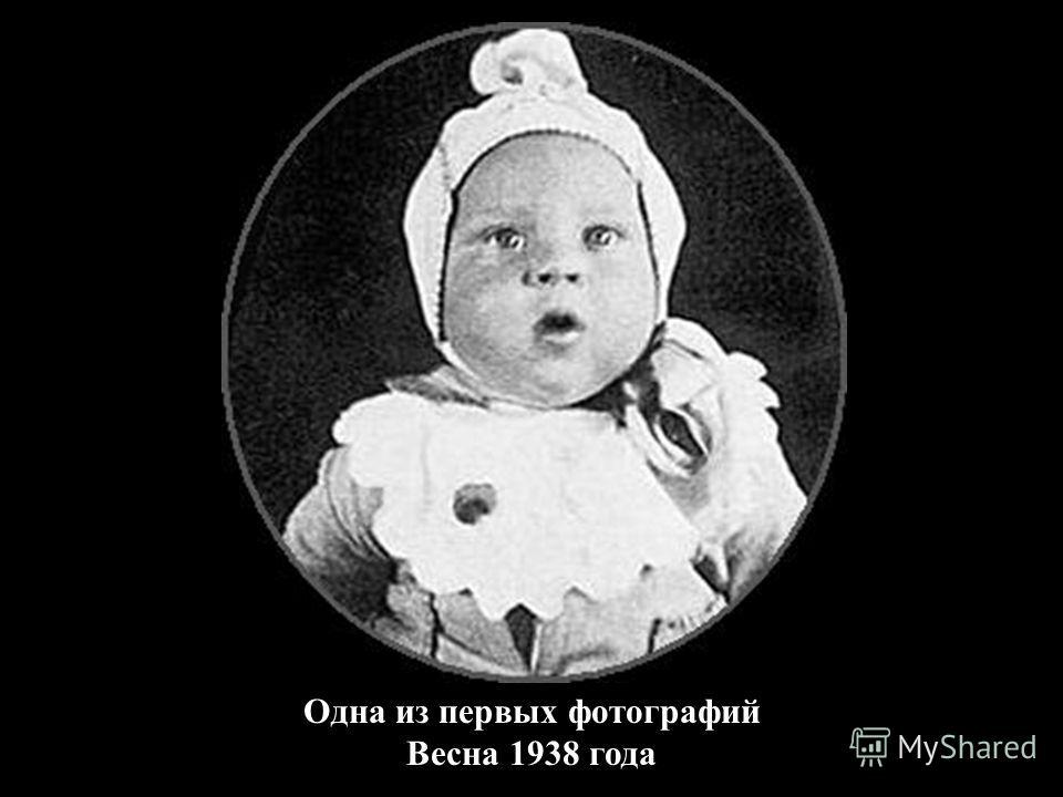 Одна из первых фотографий Весна 1938 года