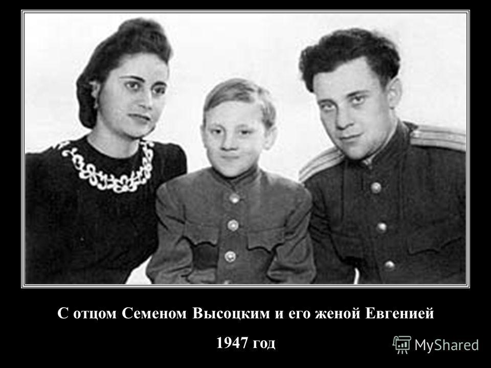 С отцом Семеном Высоцким и его женой Евгенией 1947 год