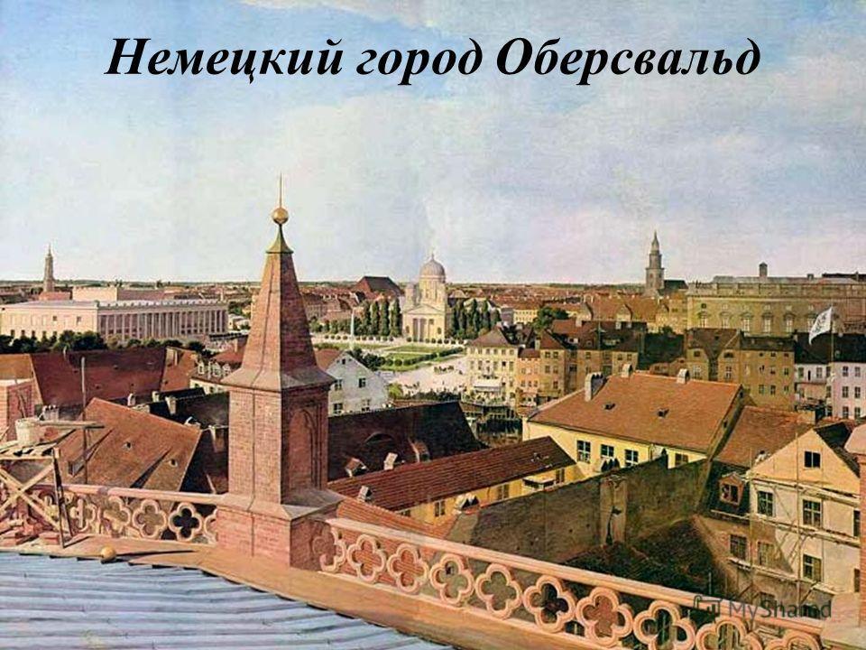 Немецкий город Оберсвальд