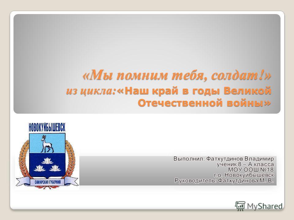 «Мы помним тебя, солдат!» из цикла: «Наш край в годы Великой Отечественной войны»