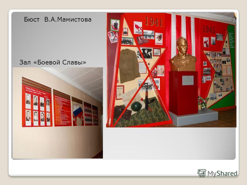 Бюст В.А.Мамистова Зал «Боевой Славы»
