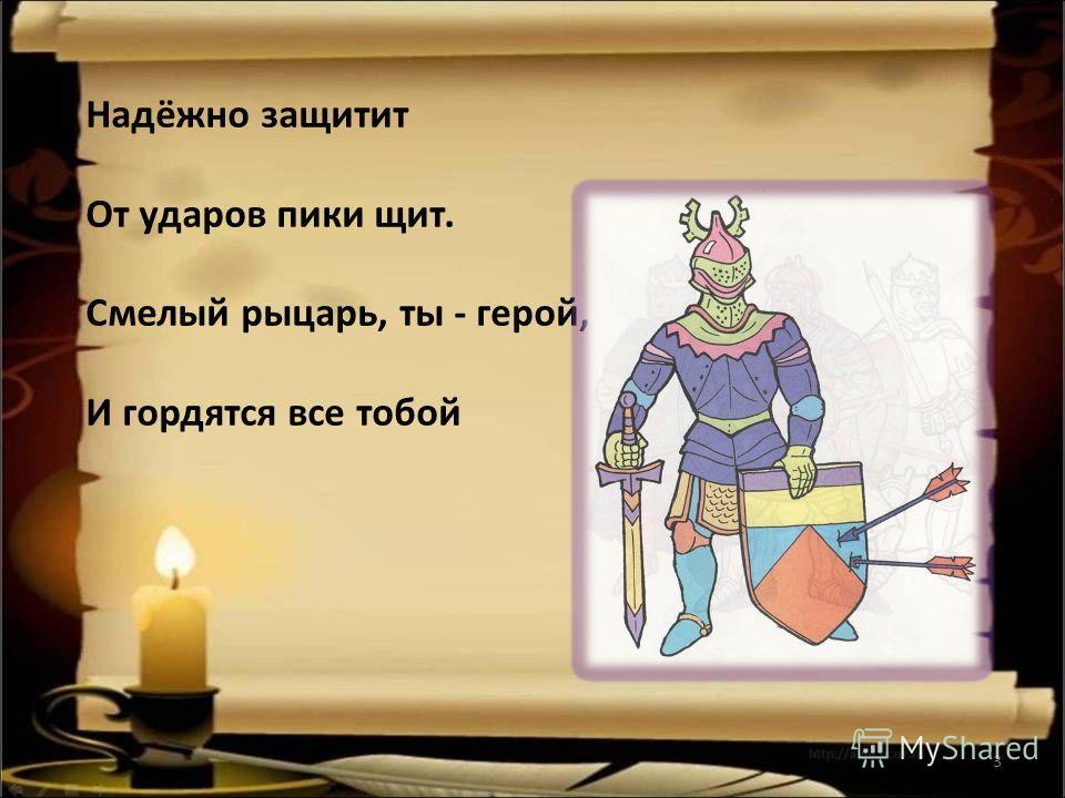 Надёжно защитит От ударов пики щит. Смелый рыцарь, ты - герой, И гордятся все тобой 3