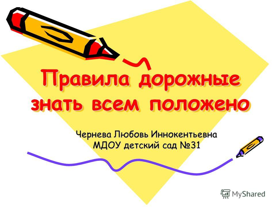 Правила дорожные знать всем положено Чернева Любовь Иннокентьевна МДОУ детский сад 31