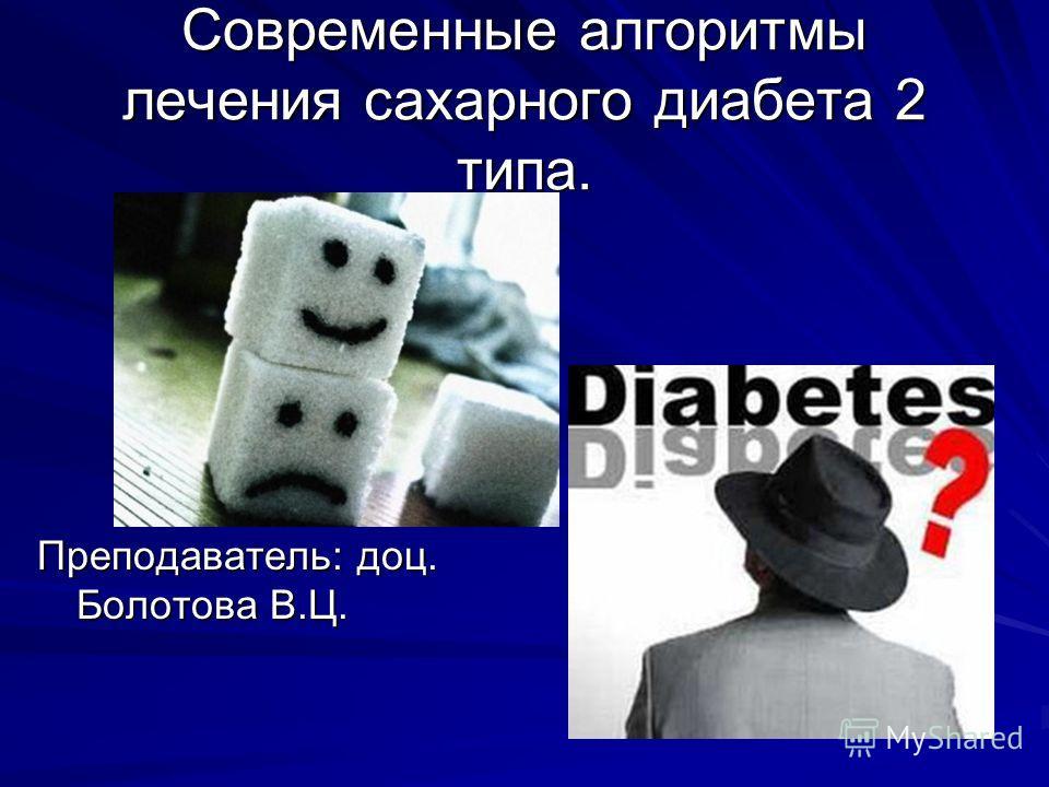 Современные алгоритмы лечения сахарного диабета 2 типа. Преподаватель: доц. Болотова В.Ц.