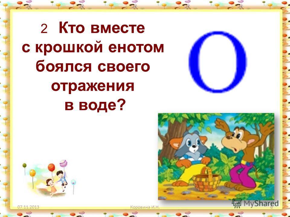 Коровина И.Н.6 2 Кто вместе с крошкой енотом боялся своего отражения в воде?
