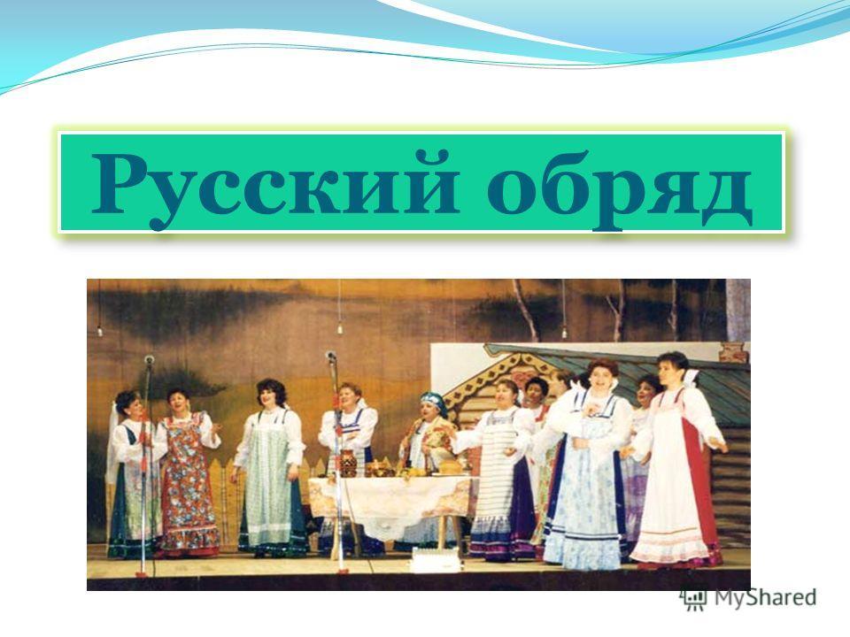 Русский обряд