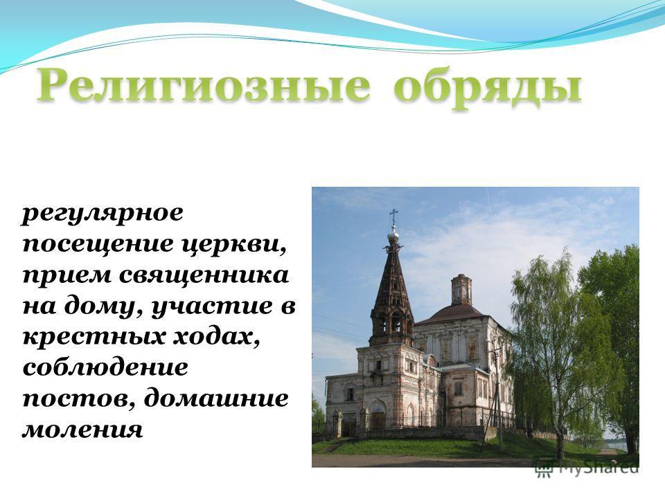 регулярное посещение церкви, прием священника на дому, участие в крестных ходах, соблюдение постов, домашние моления