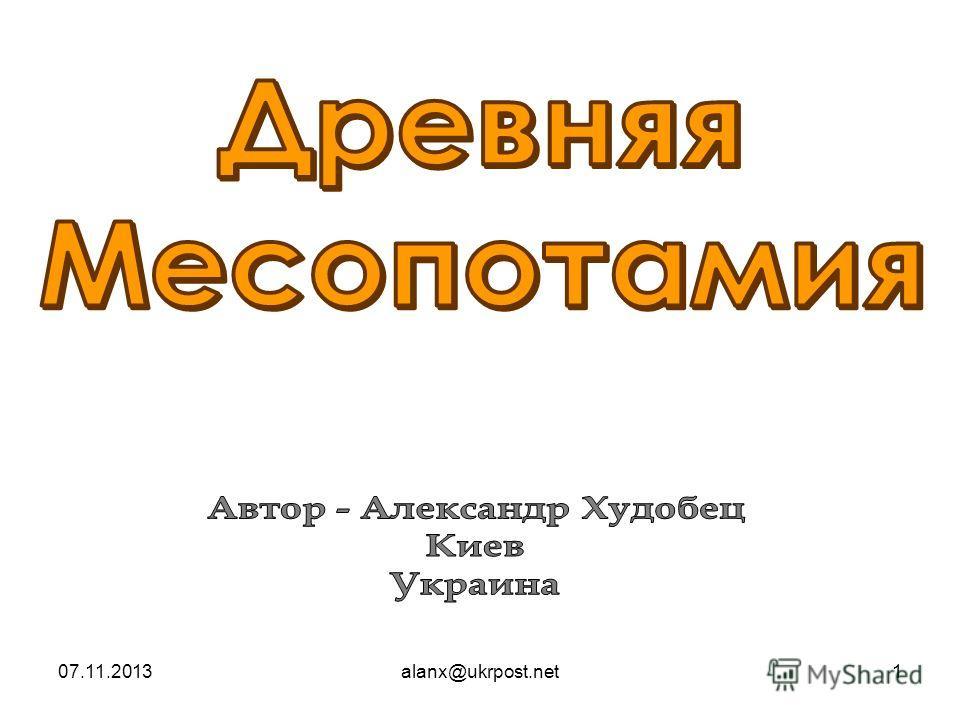 07.11.2013alanx@ukrpost.net1