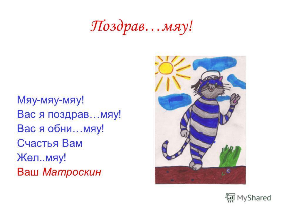 Поздравление от кота матроскина