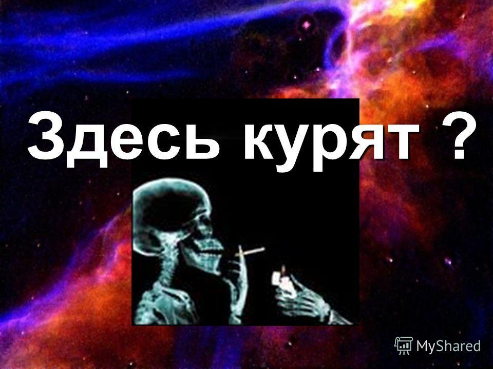Здесь курят ?