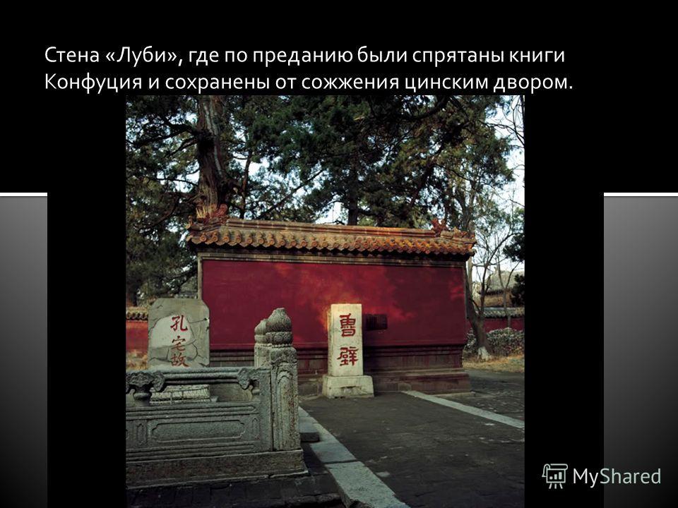 Стена «Луби», где по преданию были спрятаны книги Конфуция и сохранены от сожжения цинским двором.