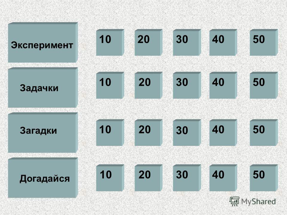 10 20304050 40302010 20 30 4050 304050 Эксперимент Задачки Загадки Догадайся