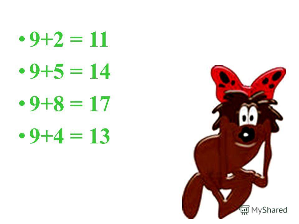 9+2 = 11 9+5 = 14 9+8 = 17 9+4 = 13