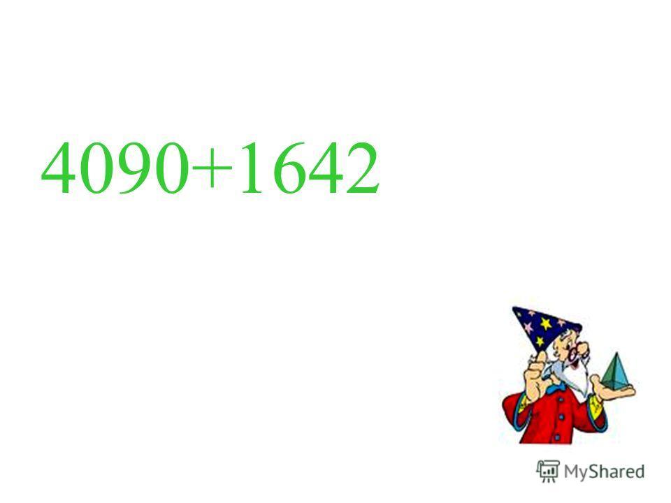 4090+1642