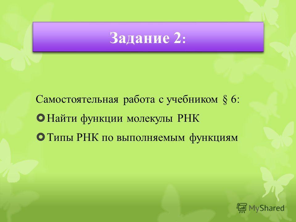 Самостоятельная работа с учебником § 6: Найти функции молекулы РНК Типы РНК по выполняемым функциям Задание 2 :