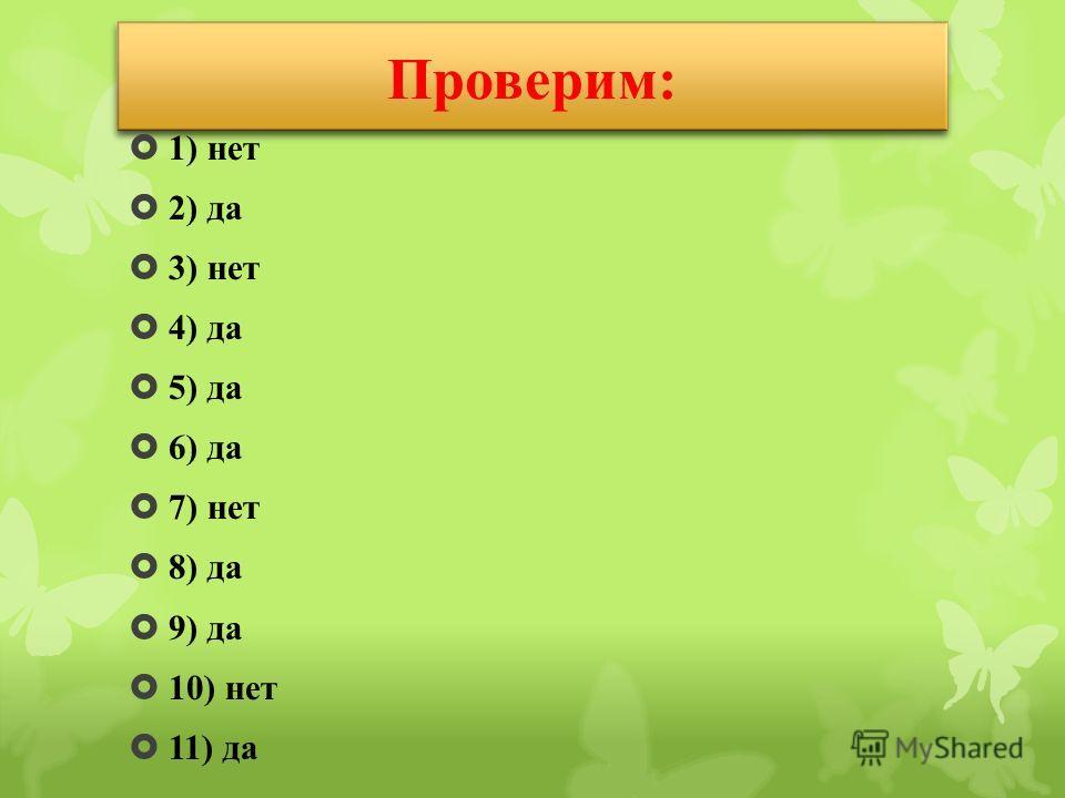 Проверим: 1) нет 2) да 3) нет 4) да 5) да 6) да 7) нет 8) да 9) да 10) нет 11) да