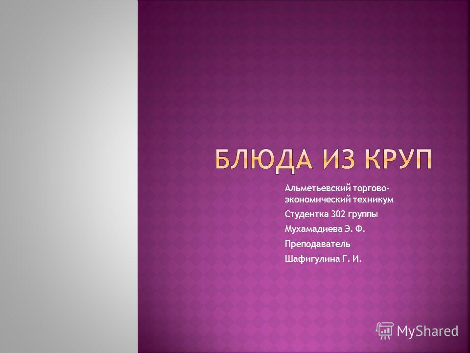 Альметьевский торгово- экономический техникум Студентка 302 группы Мухамадиева Э. Ф. Преподаватель Шафигулина Г. И.