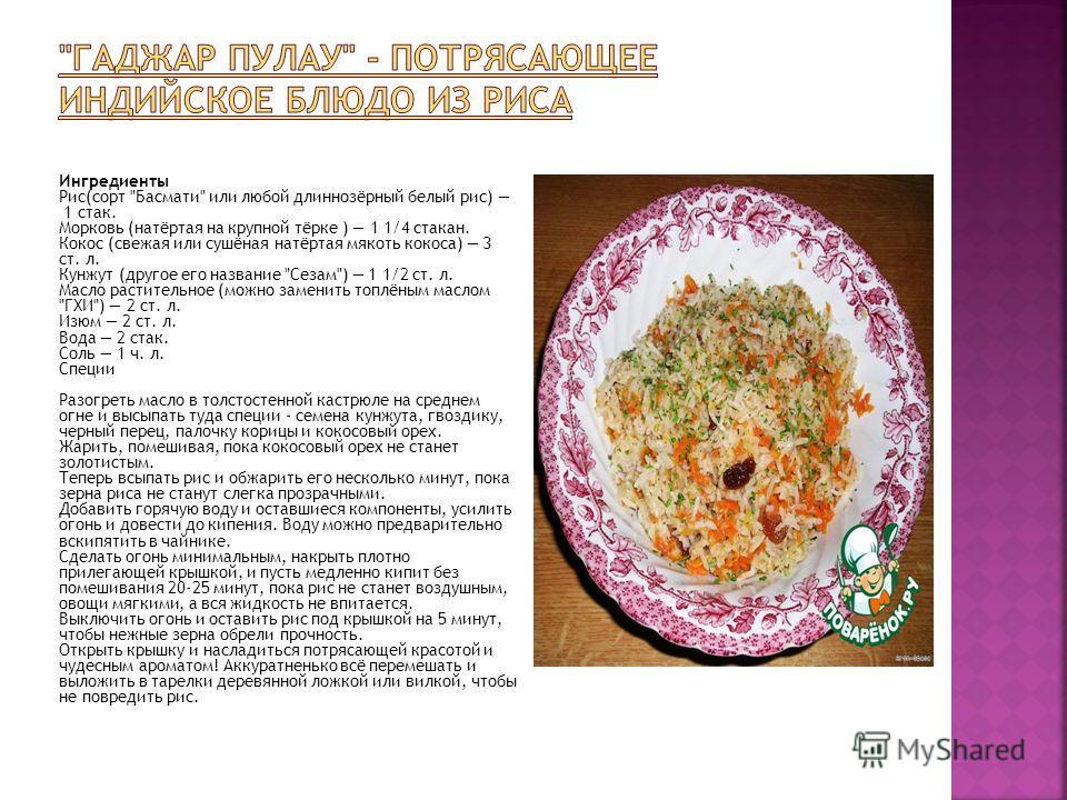 Ингредиенты Рис(сорт