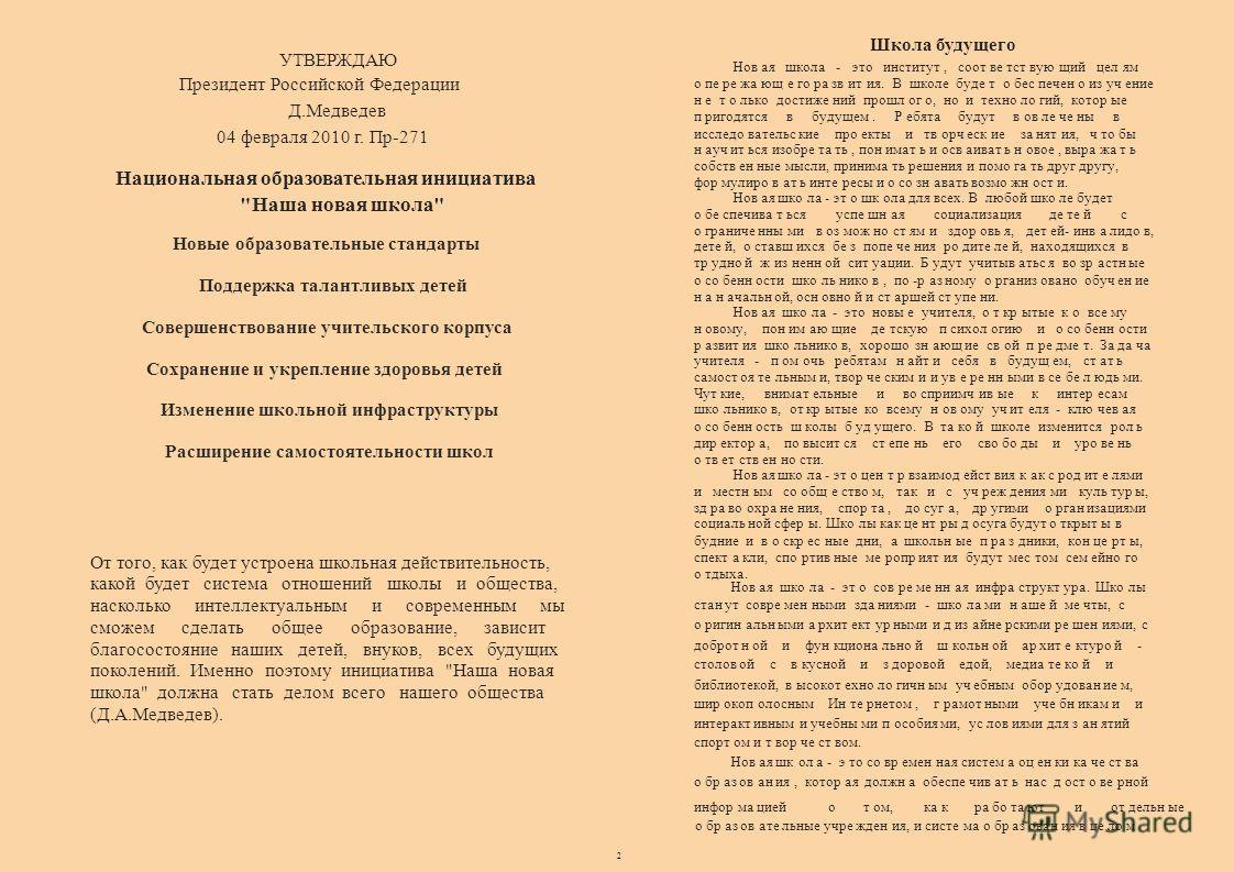 ои УТВЕРЖДАЮ Президент Российской Федерации Д.Медведев 04 февраля 2010 г. Пр-271 Национальная образовательная инициатива