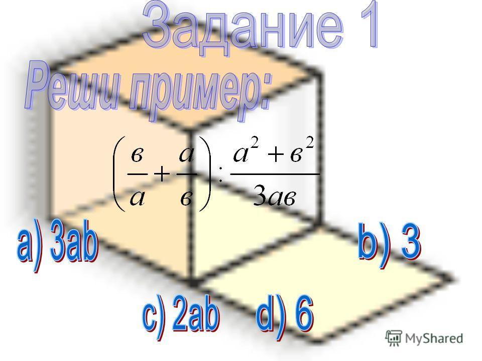 Правила и описание Этот тренажёр позволяет проверить свои способности в алгебре. Вам нужно решить пример и выбрать вариант ответа. Если вы ответили правильно, выберите номер задания которое вы хотели бы попробовать решить. Если вы ответили не правиль