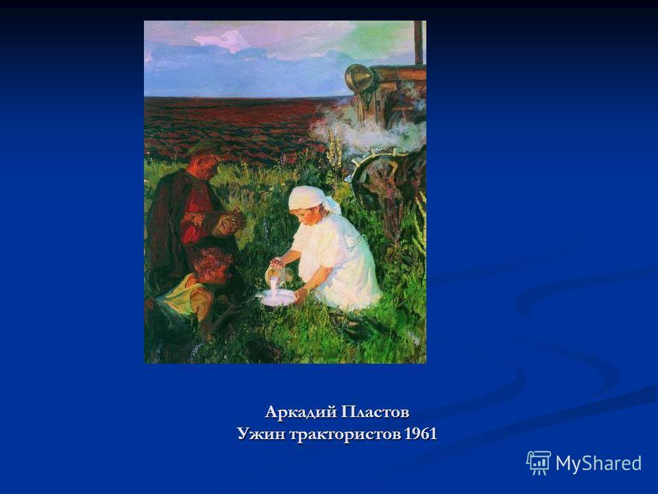 Аркадий Пластов Ужин трактористов 1961