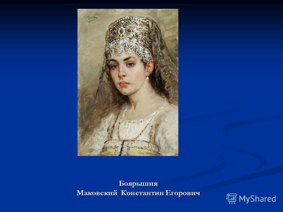Боярышня Маковский Константин Егорович