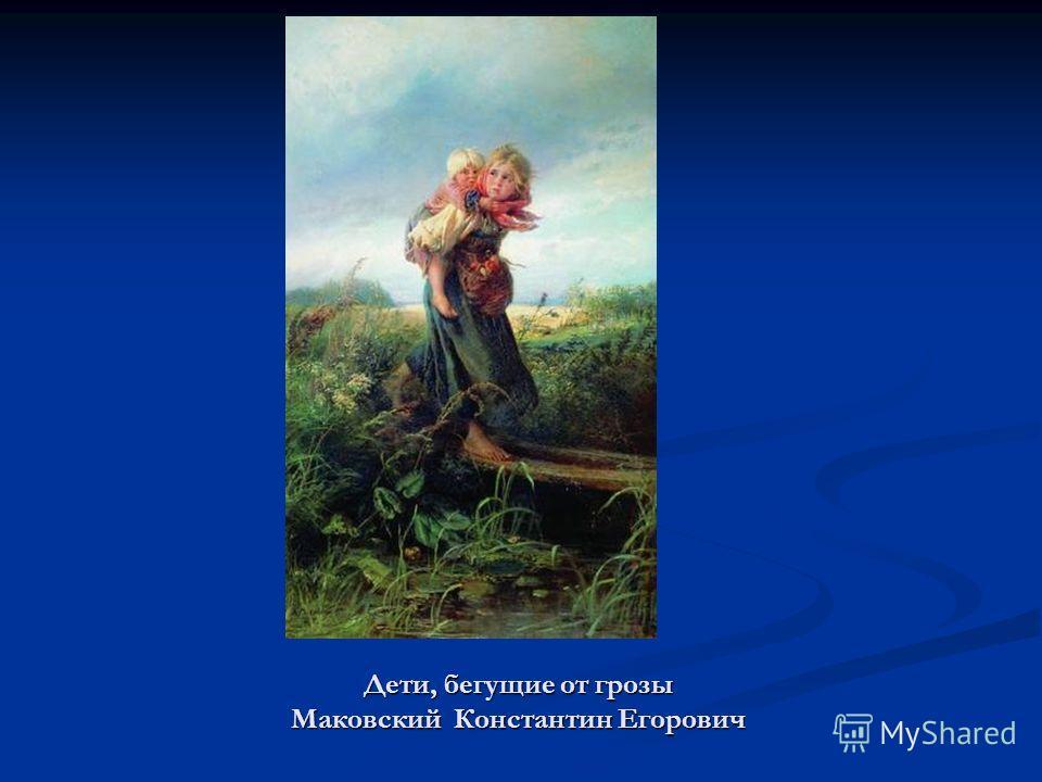 Дети, бегущие от грозы Маковский Константин Егорович