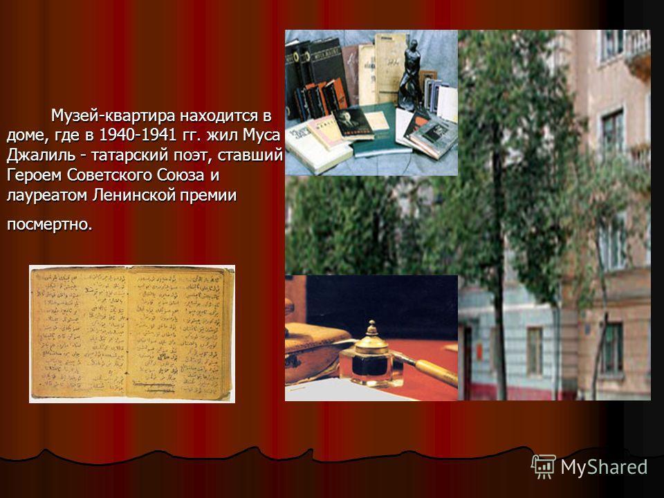 Музей-квартира находится в доме, где в 1940-1941 гг. жил Муса Джалиль - татарский поэт, ставший Героем Советского Союза и лауреатом Ленинской премии посмертно. Музей-квартира находится в доме, где в 1940-1941 гг. жил Муса Джалиль - татарский поэт, ст