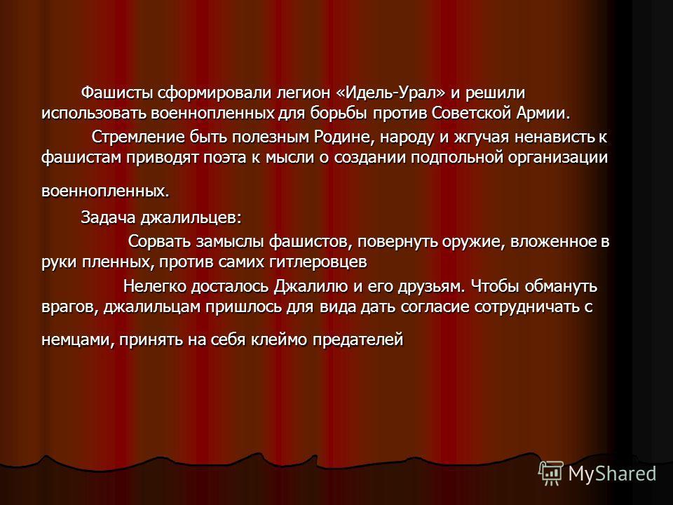 Фашисты сформировали легион «Идель-Урал» и решили использовать военнопленных для борьбы против Советской Армии. Стремление быть полезным Родине, народу и жгучая ненависть к фашистам приводят поэта к мысли о создании подпольной организации военнопленн