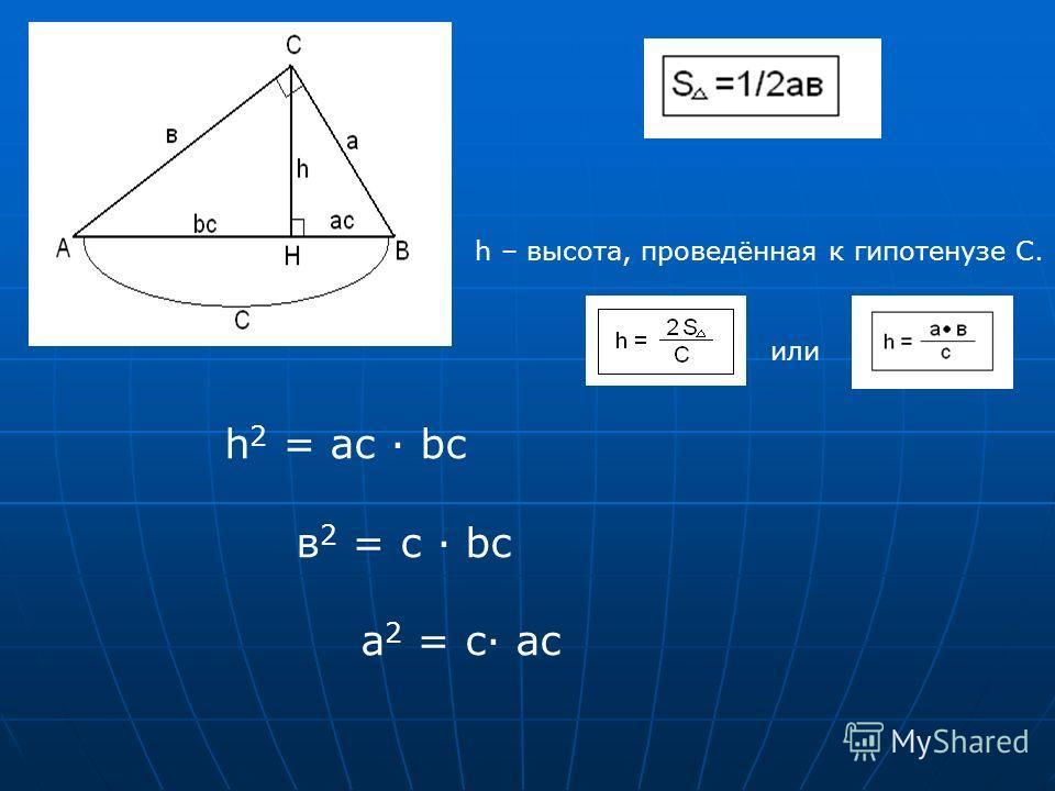 h – высота, проведённая к гипотенузе С. или h 2 = ac bc в 2 = c bc a 2 = c ac