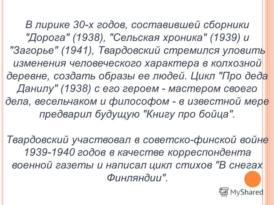 В лирике 30-х годов, составившей сборники