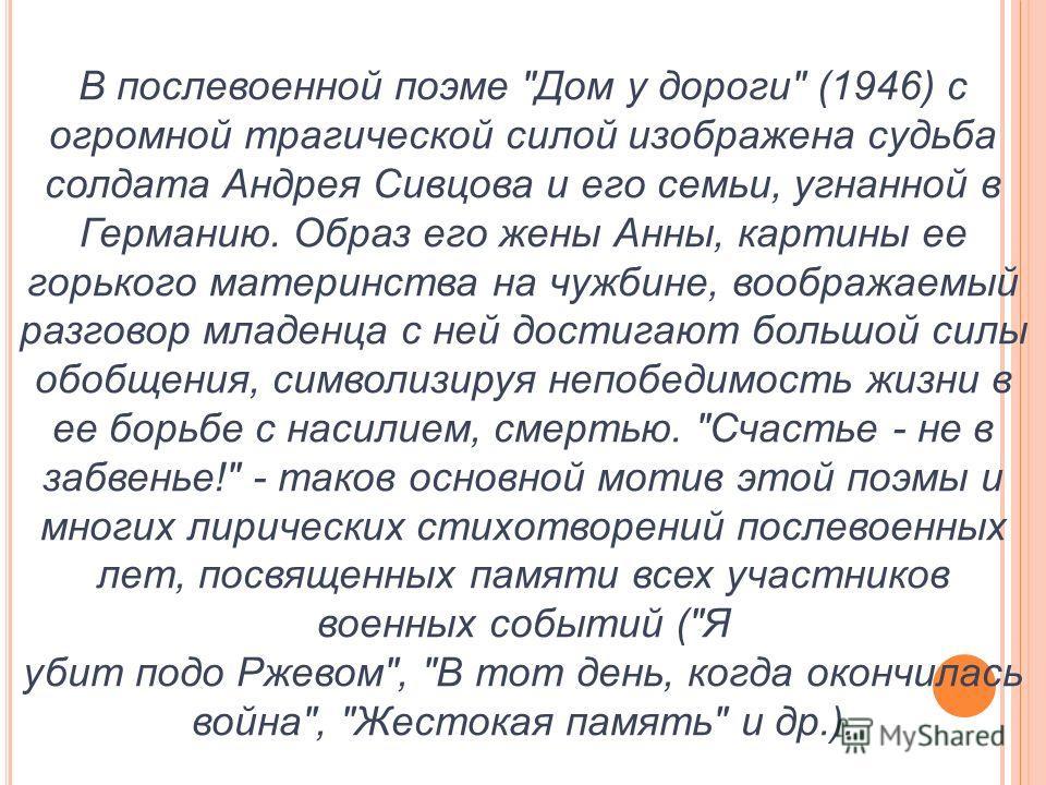 В послевоенной поэме