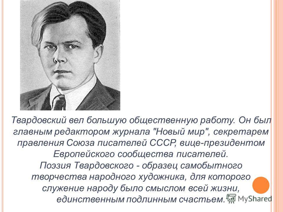 Твардовский вел большую общественную работу. Он был главным редактором журнала