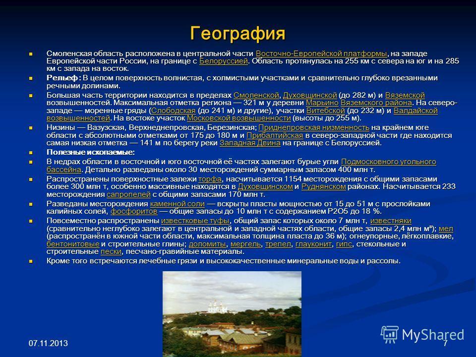 07.11.2013 7 География Смоленская область расположена в центральной части Восточно-Европейской платформы, на западе Европейской части России, на границе с Белоруссией. Область протянулась на 255 км с севера на юг и на 285 км с запада на восток. Смоле