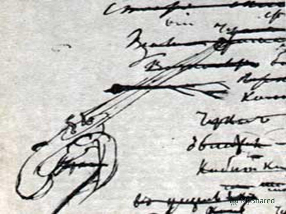 Письмо Пушкина Дантесу