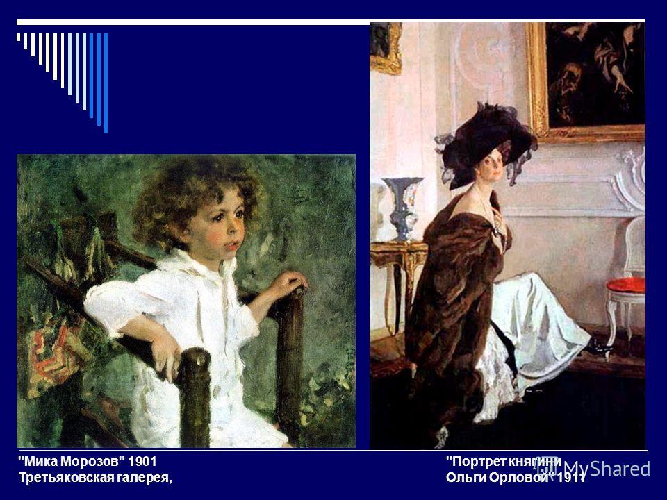 Мика Морозов 1901 Третьяковская галерея, Портрет княгини Ольги Орловой 1911