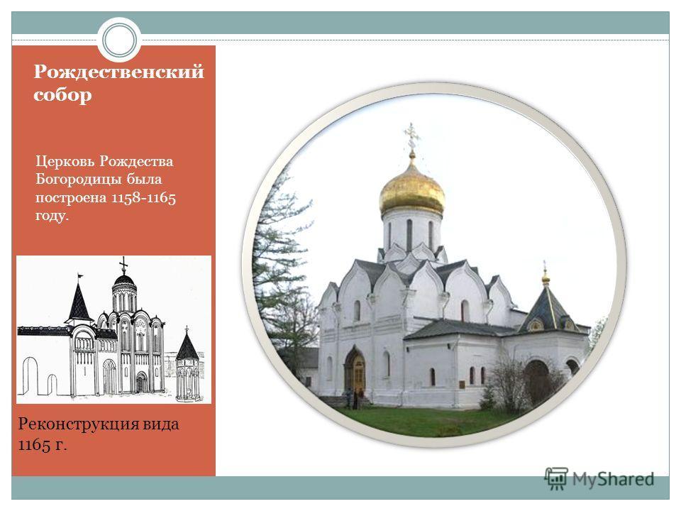 Рождественский собор Церковь Рождества Богородицы была построена 1158-1165 году. Реконструкция вида 1165 г.